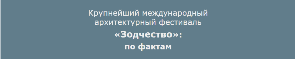 Зодчество1