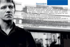 Портфолио Кудряшов ИА биограф.._Страница_1