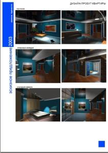 дизайн проект квартиры