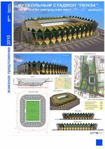 стадион пенза