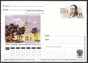 Захаров А. конверт к 250 летию со дня рождения 2011