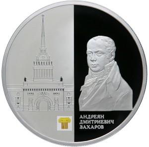 Захаров А. монета Сбербанка России 2012