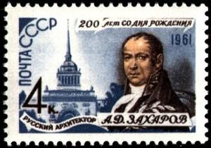 Захаров А. почтовая марка 1961