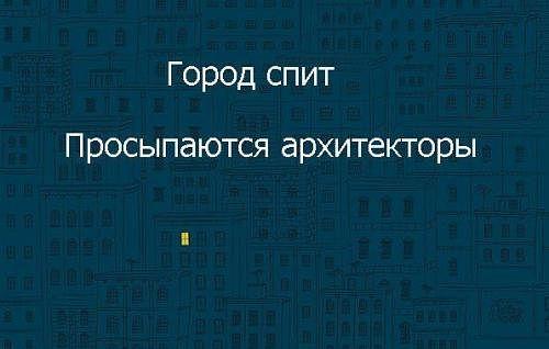 den-arxitektury-6