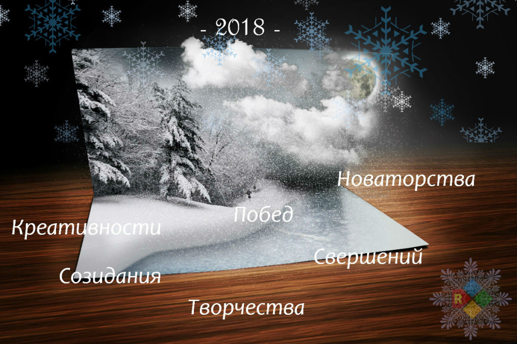 new-year2018-1