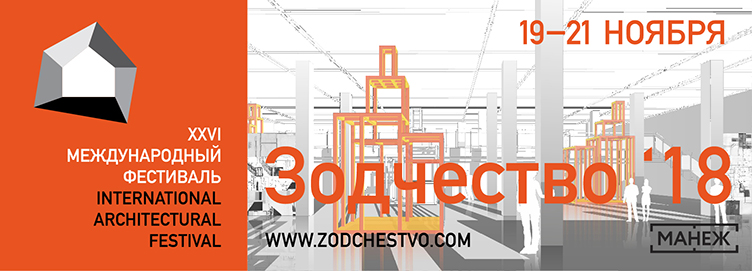 4_752х271_Zodchestvo_CMA_new