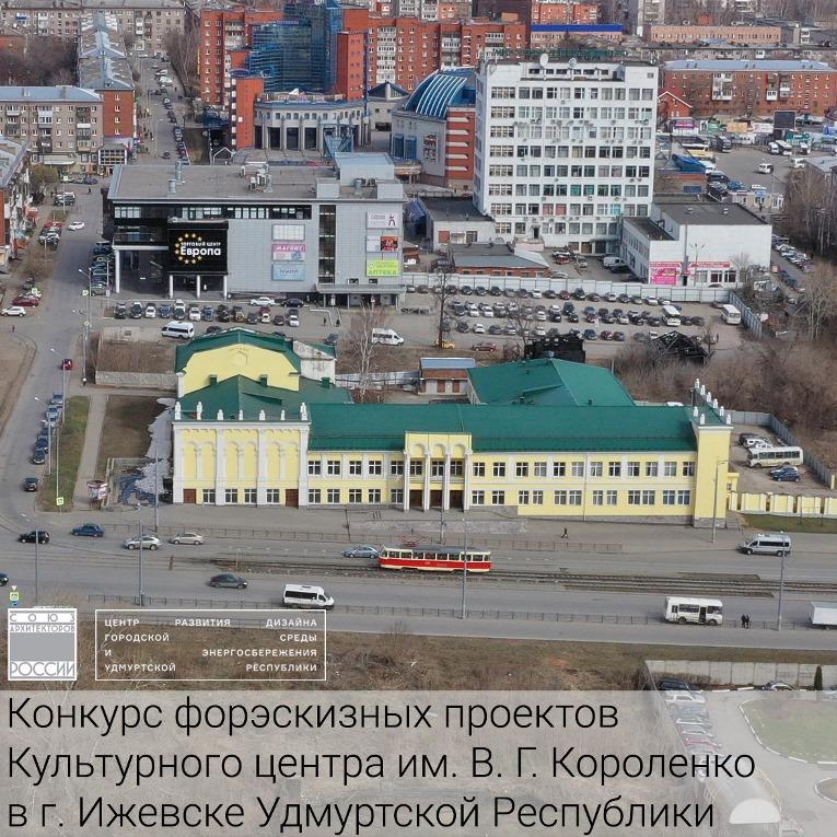 kulturnyi-centre-im-korolenko-izhevsk-competition-2019-banner