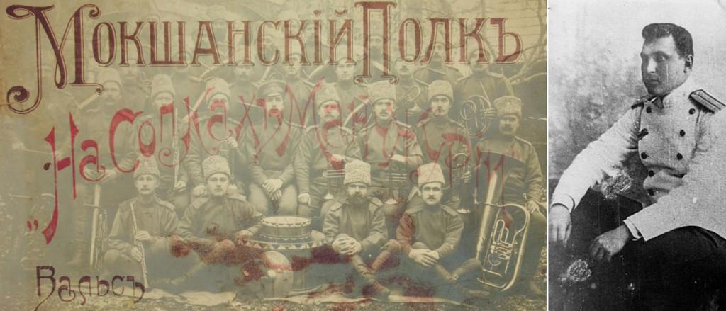 1905_600_Vals-pamyati-Mokshanskogo-pehotnogo-polka-napisannyy-kapelmeysterom-ego-polkovogo-orkestra-M.I.-SHatrovym