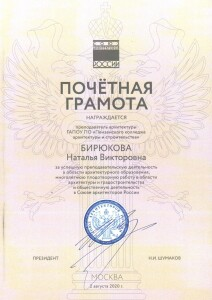 Бирюкова 60-2020-1