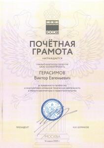 Герасимов 2020