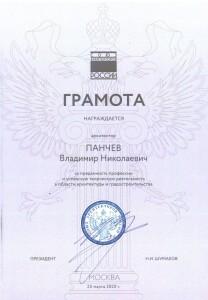 2020 Грамота Панчев