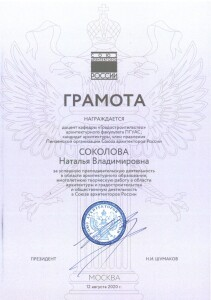 2020 Грамота Соколова