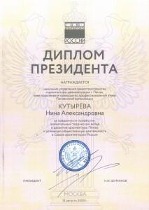 2020 Диплом Кутырева