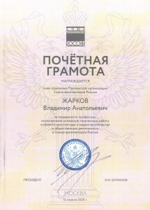 2020 Почётная грамота Жарков ю 60