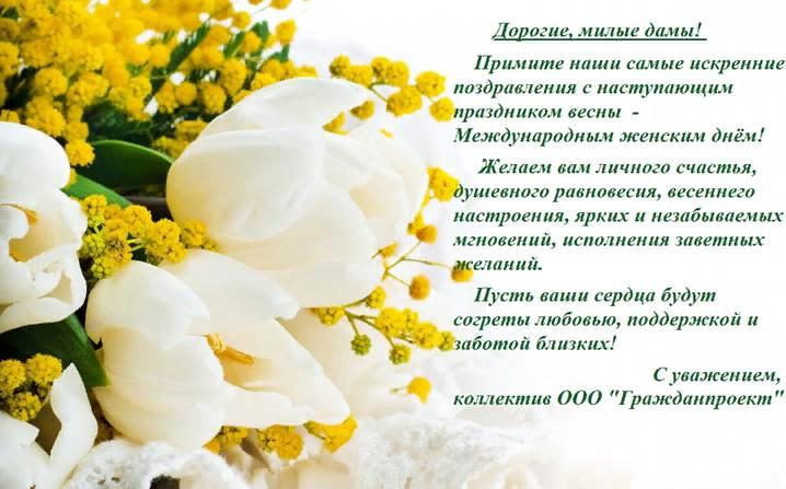 8 Марта-2020