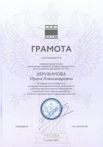 2020 Грамота САР-Херувимова